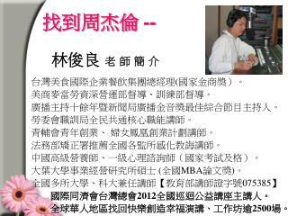 台灣美食國際企業餐飲集團總經理 ( 國家金商獎)。 美商麥當勞資深營運部督導、訓練部督導。