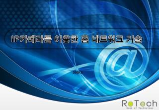 IP 카메라를 이용한 홈 네트워크 기술