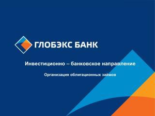 Инвестиционно – банковское направление Организация облигационных займов