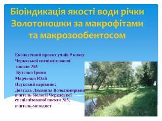 Еколог і чний проект учнів 9 класу Черкаської спеціалізованої школи №3 Бутенко Ірини