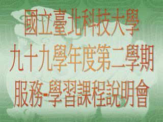 國立臺北科技大學 九十九學年度第二學期 服務 - 學習課程說明會