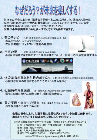 日本消化器癌発生学会サテライト企画 「なぜだろう?」が未来を楽しくする