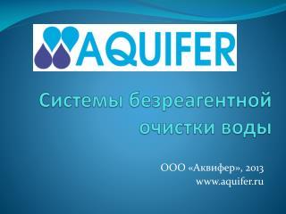 Системы безреагентной очистки воды