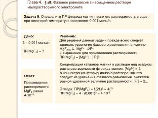 Глава 4 . § 1 8 . Фазовое равновесие в насыщенном растворе малорастворимого электролита