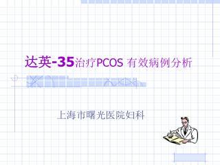 达英 -35 治疗 PCOS 有效病例分析