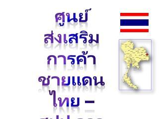 ศูนย์ส่งเสริมการค้าชายแดนไทย – สปป. ลาว จังหวัดอำนาจเจริญ
