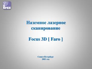 Наземное лазерное сканирование  Focus 3D [ Faro ] Санкт-Петербург 20 1 1 год