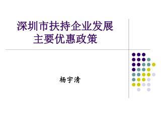 深圳市扶持企业发展 主要优惠政策