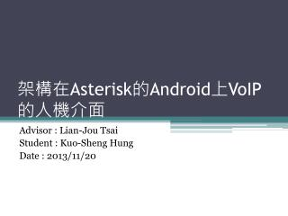 架構在 Asterisk 的 Android 上 VoIP 的人機介面