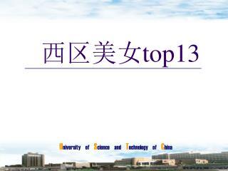 西区美女 top13