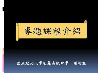 國立政治大學附屬高級中學 楊智傑