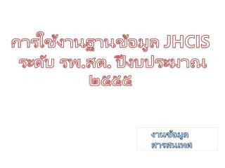 การใช้งานฐานข้อมูล JHCIS ระดับ รพ.สต. ปีงบประมาณ ๒๕๕๕