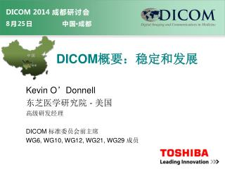 DICOM概要:稳定和发展