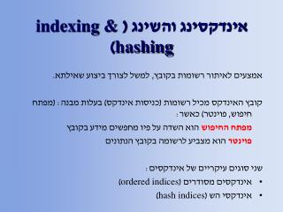 אינדקסינג והשינג ( indexing & hashing )