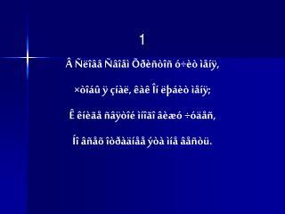 1 Ñëîâå Ñâîåì Õðèñòîñ ó÷èò ìåíÿ, ×òîáû ÿ çíàë, êàê Îí ëþáèò ìåíÿ;