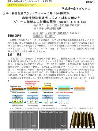 分子・物質合成プラットフォーム (大阪大学 )