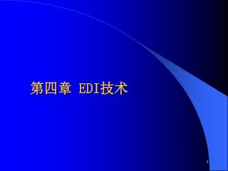 第四章 EDI 技术