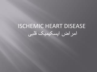ISCHEMIC HEART DISEASE امراض ایسکیمیک قلبی