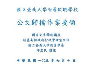 國立臺南大學附屬啟聰學校