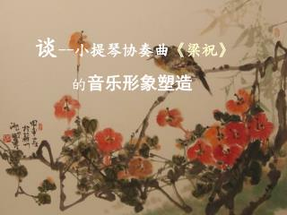 谈 -- 小提琴协奏曲 《 梁祝 》 的 音乐形象塑造