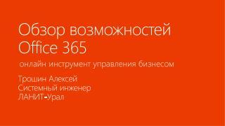 Обзор возможностей Office 365
