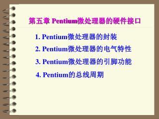 第五章  Pentium 微处理器的硬件接口
