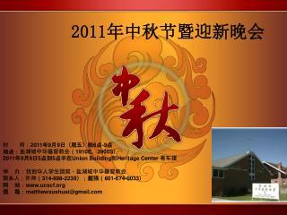 2011 年中秋节暨迎新晚会