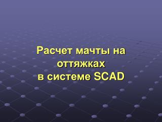 Расчет мачты на оттяжках  в системе  SCAD