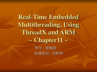 Real-Time Embedded Multithreading, Using ThreadX and ARM ~ Chapter11 ~