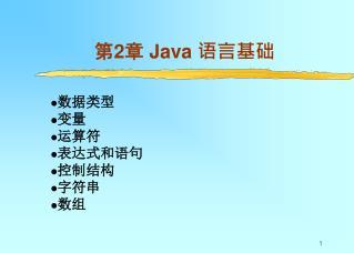 第 2 章 Java 语言基础