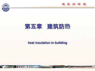 第五章 建筑防热