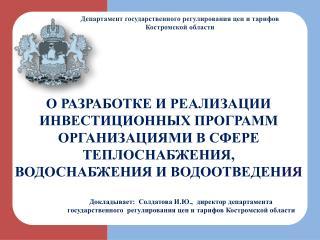 Департамент государственного регулирования цен и тарифов Костромской области