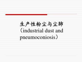 生产性粉尘与尘肺 ( industrial dust and pneumoconiosis )