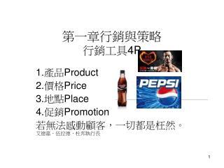 第一章行銷與策略 行銷工具 4P