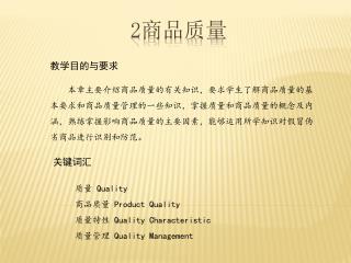 2 商品质量