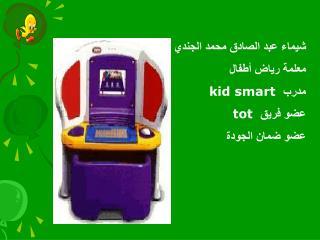 شيماء عبد الصادق محمد الجندي معلمة رياض أطفال مدرب kid smart عضو فريق tot عضو ضمان الجودة