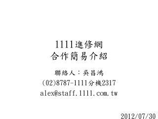 1111 進修網 合作簡易介紹
