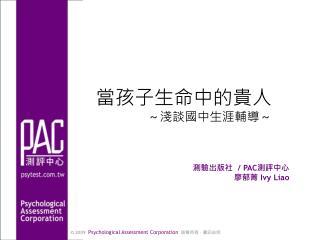 測驗出版社 / PAC 測評中心 廖郁菁 Ivy Liao