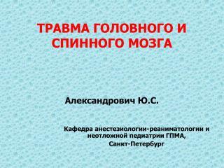 ТРАВМА ГОЛОВНОГО И СПИННОГО МОЗГА Александрович Ю.С.