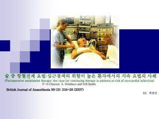 술 중 항혈전제 요법 : 심근경색의 위험이 높은 환자에서의 지속 요법의 사례