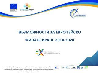 ВЪЗМОЖНОСТИ ЗА ЕВРОПЕЙСКО ФИНАНСИРАНЕ 2014-2020