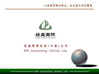 经盛管理咨询 ( 中国 ) 公司 EPI Consulting (China) Ltd.