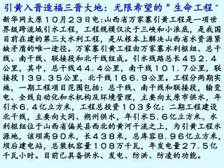 """引黄入晋造福三晋大地:无限希望的""""生命工程 """""""
