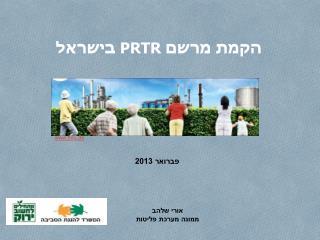 הקמת מרשם  PRTR  בישראל