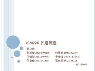JCM226 民意調查
