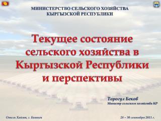 Текущее состояние сельского хозяйства в Кыргызской Республики и перспективы