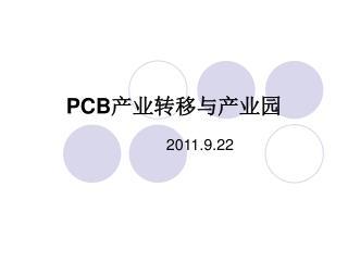PCB 产业转移与产业园