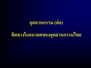 อุตสาหกรรม (ต่อ) ทิศทางในอนาคตของอุตสาหกรรมไทย