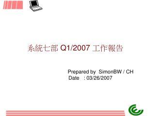 系統七部 Q1/2007 工作報告