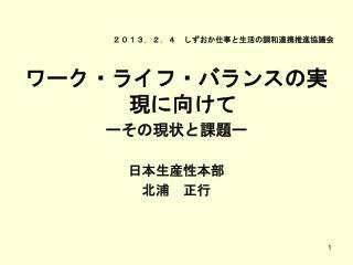 2013.2.4 しずおか仕事と生活の調和連携推進協議会